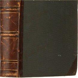 Искусство и культура - книга Старый Петербург,Рассказы из былой жизни столицы,1887 год, 0
