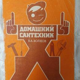 Техническая литература - Книга по ремонту сантехники, 0