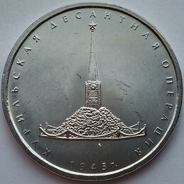 Монеты - 5 руб 2020 м - Курильская десантная операция (UNC), 0