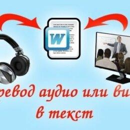 Прочие услуги - Транскрибация текстов, 0