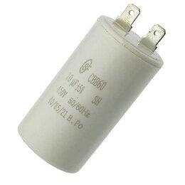 Радиодетали и электронные компоненты - CBB60 10uF 450V (SAIFU) Конденсатор пусковой, 0