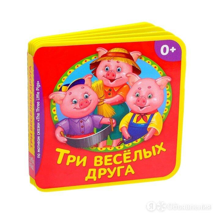 Мягкая книжка- сказка EVA «Три веселых друга», 10 стр. по цене 418₽ - Детская литература, фото 0