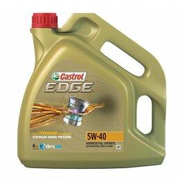 Масла, технические жидкости и химия - Масло моторное Castrol EDGE 5W-40 синтетика 5W-40 4 л. Артикул 157B1C, 0
