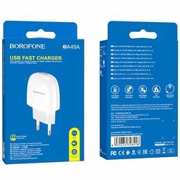 Зарядные устройства и адаптеры - СЗУ BOROFONE BA-49A USB 2.1A White, 0