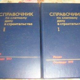 Техническая литература - Справочник по сметному делу в строительстве винтаж 1977 год, 0