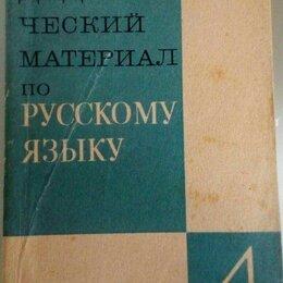 Учебные пособия - Дидактический материал по русскому языку для 4 кл, 0