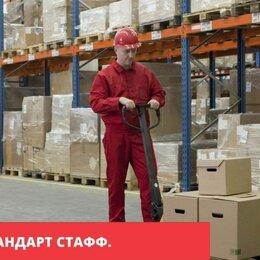 Комплектовщики - Комплектовщик на фабрику вахта 20/25, 0
