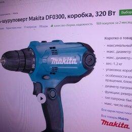 Шуруповерты - Дрель-шуруповерт makita df0300 от сети 220в, 0