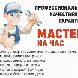 Бытовые услуги - Мастер на час: электрик, сантехник, слесарь, монтажник, 0