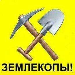 Архитектура, строительство и ремонт - Земельные работы в Смоленске, 0
