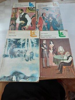 Художественная литература - Классики и современники (Пушкин, Герцен,…, 0