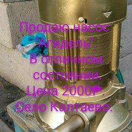 Фильтры, насосы и хлоргенераторы - Электронасос 220 вольт водяной агидель, 0