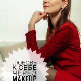 Сертификаты, курсы, мастер-классы - Онлайн курс по макияжу , 0