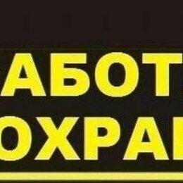 """Охранники - ООО """"КОРПОРАЦИЯ КУПОЛ"""", 0"""