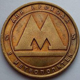 Жетоны, медали и значки - Жетон метро Санкт-Петербурга, 0