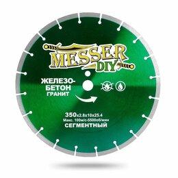 Диски отрезные - Алмазный сегментный отрезной диск(круг) 350 MESSER-DIY железобетон, гранит, 0