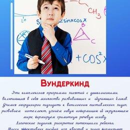 Наука, образование - Занятия с детьми от  3 , 0