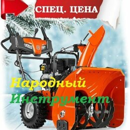 Снегоуборщики - СНЕГОУБОРЩИК HUSQVARNA ST224, 0