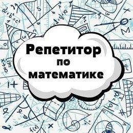 Наука, образование - Репетитор по математике , 0