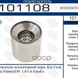 Выхлопная система - Пламегаситель Коллекторный Нерж. Kia Ceed, Hyundai Elantra/I30  1.4/1.6 EuroE..., 0