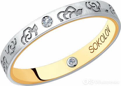 Обручальное кольцо SOKOLOV 1114045-16_s_15-5 по цене 12960₽ - Кольца и перстни, фото 0