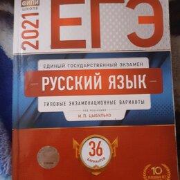 Учебные пособия - Пособия для подготовки к ЕГЭ по русскому языку, обществознанию и математике, 0
