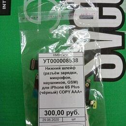 Шлейфы - Шлейф зарядка и наушники на Iphone 6s, 0