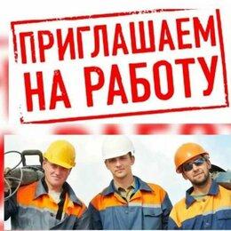 Рабочие - Рабочие на строительные объекты оплата ежедневно !, 0