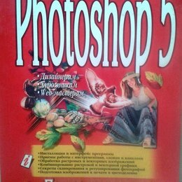 Компьютеры и интернет - photoshop 5. Полное руководство 1999 г, 0