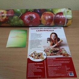 Сушилки для овощей, фруктов, грибов - Инфракрасная сушилка Самобранка 50x50 овощесушилка коврик для пастилы, 0