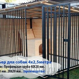 Клетки, вольеры, будки  - Вольер для собак 4x2,5, 0