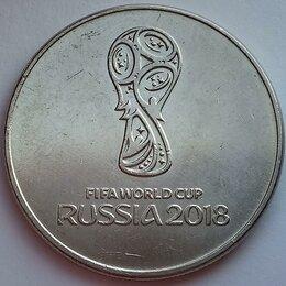 Монеты - 25 рублей чмф 2018 - Логотип, 0