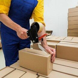 Упаковщики - Комплектовщики, упаковщики, стикеровщики на вахту подмосковье, 0