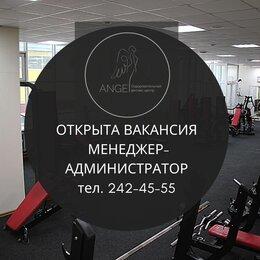Менеджеры - Менеджер-администратор, 0