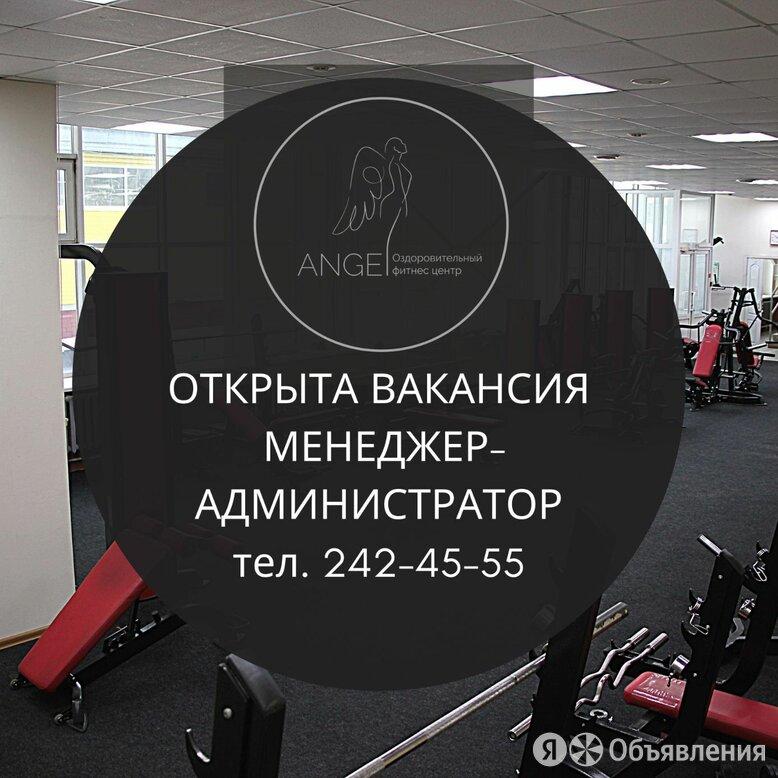 Менеджер-администратор - Менеджеры, фото 0