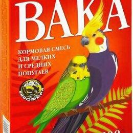 Корма - Вака   корм для мелких и средних попугаев  0,5кг, 0