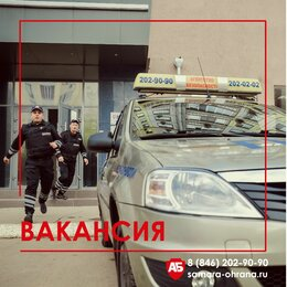 Охранники - ОХРАННИК - ВОДИТЕЛЬ , 0
