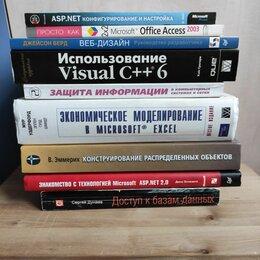 Компьютеры и интернет - Книги по программированию., 0