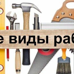 Архитектура, строительство и ремонт - Ремонт- Сантехника Отопление Электрика Мебель, 0