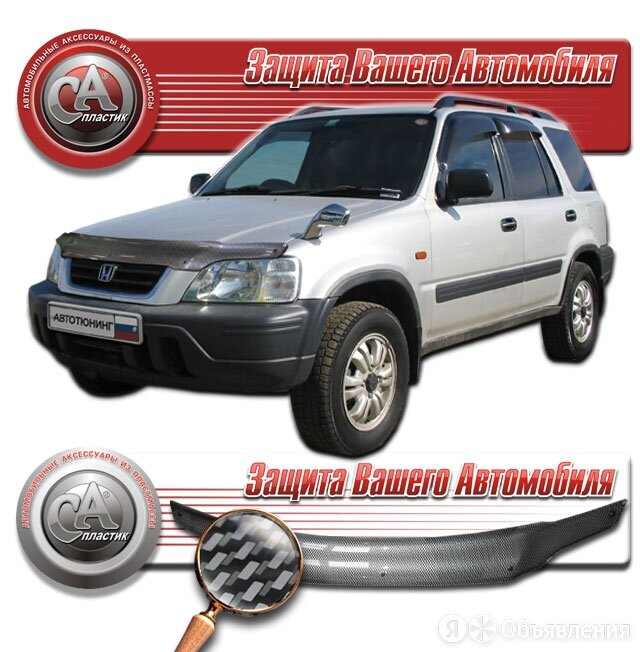 Дефлектор капота (Шелкография карбон серебро) Honda CR-V 1995 - 2001 г.в. СА ... по цене 2810₽ - Кузовные запчасти, фото 0