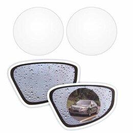 Аксессуары и запчасти - Гидрофобная пленка для боковых зеркал- Антидождь, 0