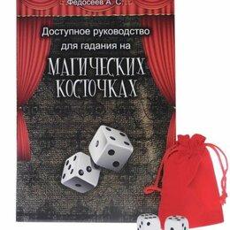 Товары для гадания и предсказания - Доступное руководство для гадания на магических косточках, 0