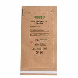 Расходные материалы - Пакеты бумажные самоклеящиеся «СтериMar» 150*280 мм (100шт) крафт, 0