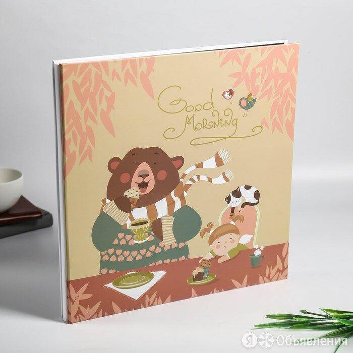 Фотоальбом магнитный 20 листов 'Мишка за чаепитием' плотность 500 гр 33х33х3 см по цене 1887₽ - Фотографии, письма и фотоальбомы, фото 0