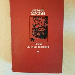 Художественная литература - Е. Воробьёв Земля, до востребования, 0