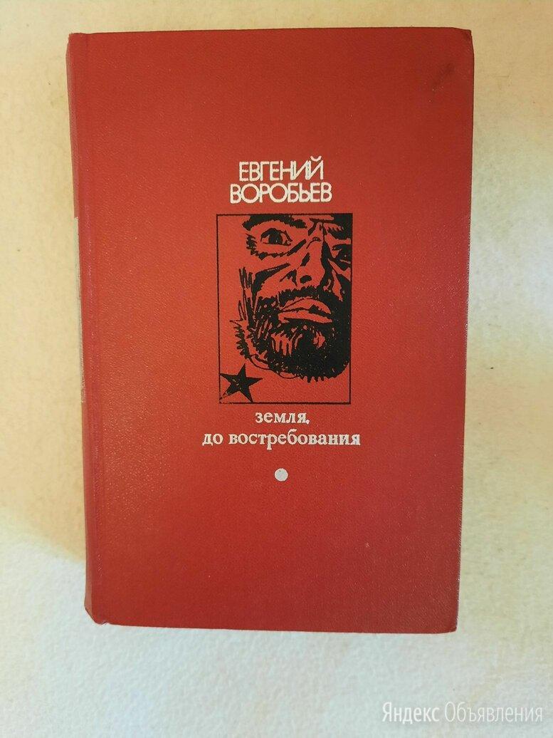 Е. Воробьёв Земля, до востребования по цене 40₽ - Художественная литература, фото 0