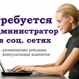 Менеджеры - Администратор социальной сети, 0