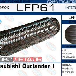 Выхлопная система - EUROEX LFP61 LFP61_гофра глушителя \ Mitsubishi Outlander I 2.0 Interlock , 0