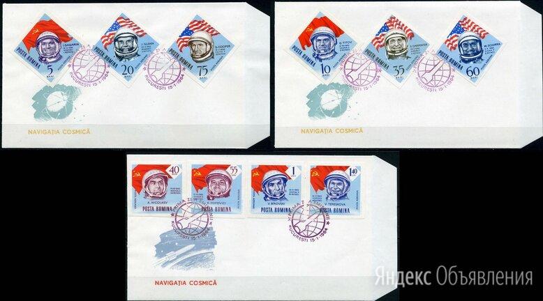 Космонавты СССР и США (КПД б/з). Румыния 1964 г. по цене 1020₽ - Конверты и почтовые карточки, фото 0