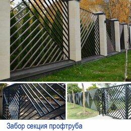 Заборы, ворота и элементы - Заборные секции, оцинкованные, окрашенные , 0
